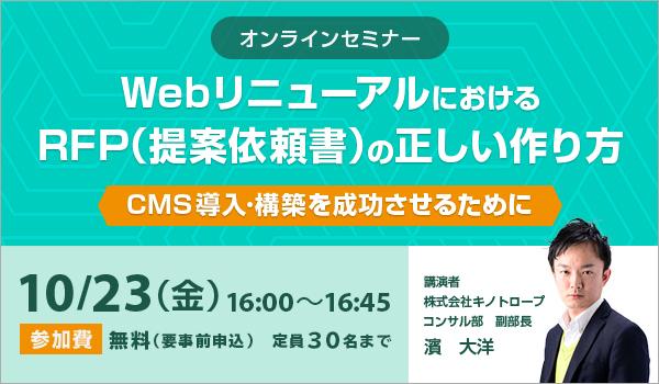 WebリニューアルにおけるRFP(提案依頼書)の正しい作り方~CMS導入・構築を成功させるために~